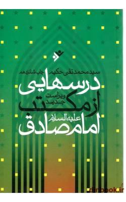 کتاب درسهایی از مکتب امام صادق علیه السلام