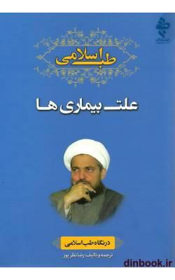 کتاب علت بیماریها در نگاه طب اسلامی