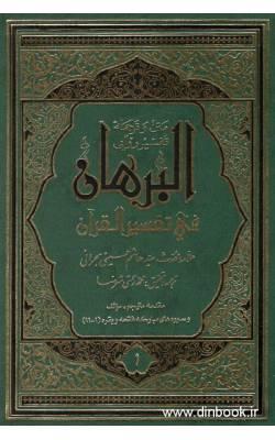 متن و ترجمه تفسیر روایی البرهان فی تفسیر القرآن ( 16 جلدی )