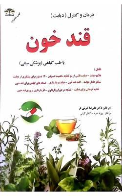 کتاب درمان و کنترل ( دیابت ) قند خون، با طب گیاهی ( پزشکی سنتی )
