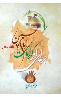 کتاب جرعه ای از کرامات امام حسین (ع)