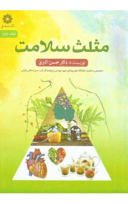 کتاب مثلث سلامت ( جلد 2 )