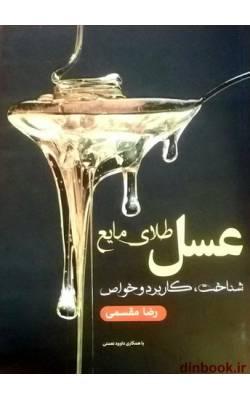 کتاب عسل طلای مایع