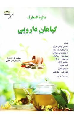 کتاب دایرة المعارف گیاهان دارویی