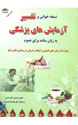 کتاب تفسیر آزمایش های پزشکی بزبان ساده
