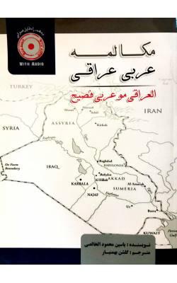کتاب مکالمه عربی عراقی به همراه فایل صوتی