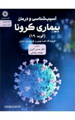 کتاب آسیب شناسی و درمان کرونا ( کوید 19 ) از دیدگاه طب نوین و طب سنتی ایران