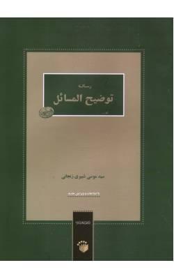کتاب رساله توضیح المسائل آیت الله شبیری زنجانی