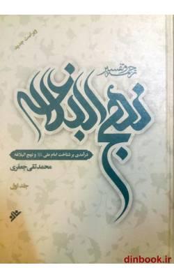 کتاب ترجمه و تفسیر نهج البلاغه 10 جلدی