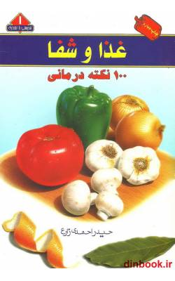 کتاب غذا و شفا
