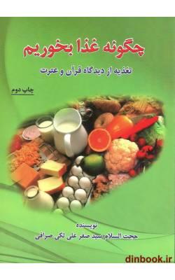 کتاب چگونه غذا بخوریم