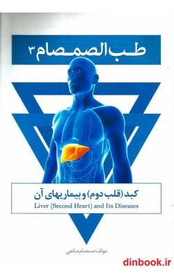 کتاب طب الصمصام 3