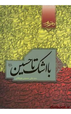 کتاب با اشک تا حسین علیه السلام