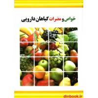 کتاب خواص و مضرات گیاهان دارویی دکتر بلاغت نیا