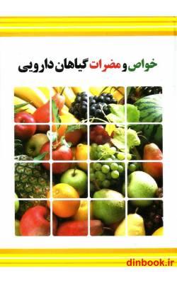 کتاب خواص و مضرات گیاهان دارویی