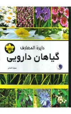 کتاب دایره المعارف گیاهان دارویی
