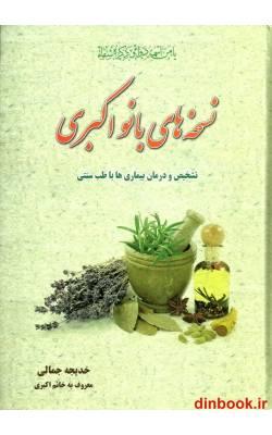 کتاب نسخه های بانو اکبری