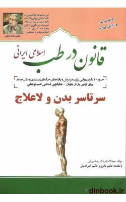 کتاب قانون در طب اسلامی ایرانی