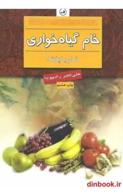 کتاب خام گیاه خواری