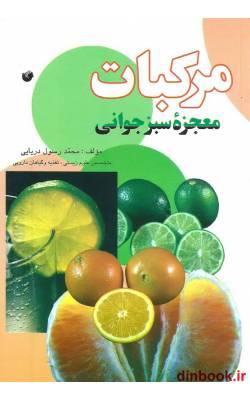 کتاب مرکبات معجزه سبز جوانی