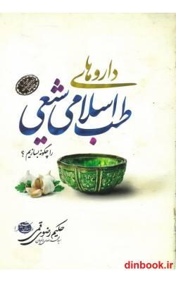 کتاب داروهای طب اسلامی شیعی را چگونه بسازیم ؟