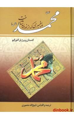 کتاب محمد (ص) پیغمبری که از نوع باید شناخت
