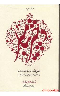 کتاب دختر پیامبر