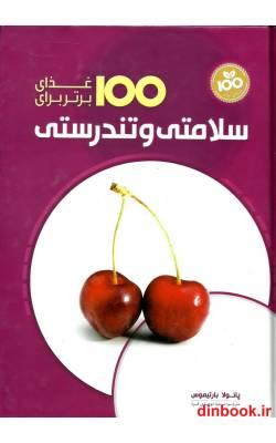 کتاب 100 غذای برتر برای سلامتی و تندرستی