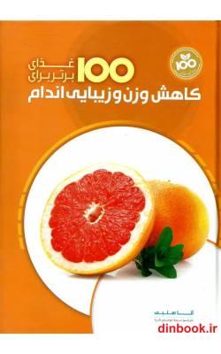 کتاب 100 غذای برتر برای کاهش وزن وزیبایی اندام