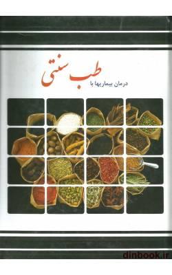 کتاب درمان بیماریها با طب سنتی