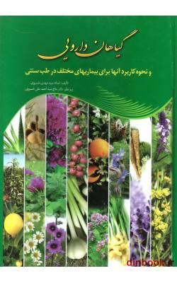 کتاب گیاهان دارویی