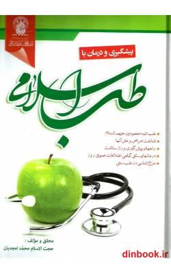 کتاب پیشگیری و درمان با طب اسلامی