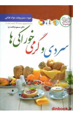 کتاب سردی و گرمی خوراکی ها