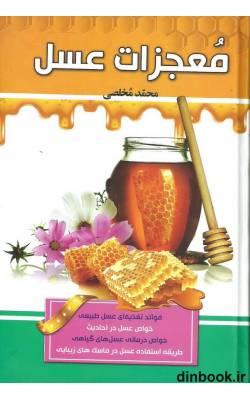 کتاب معجزات عسل