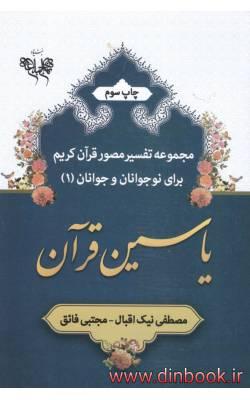 کتاب یاسین قرآن
