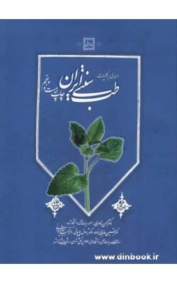کتاب مروری بر کلیات طب سنتی ایران