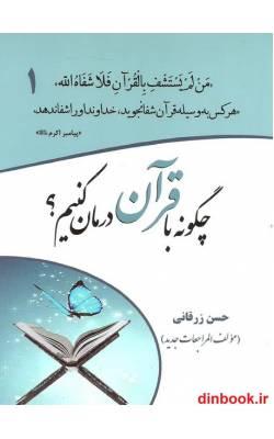 کتاب چگونه با قرآن درمان کنیم؟
