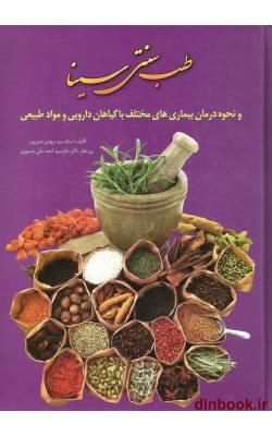 کتاب طب سنتی سینا