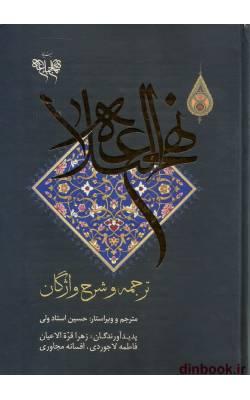 کتاب ترجمه و شرح واژگان نهج البلاغه