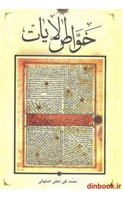 کتاب خواص الایات