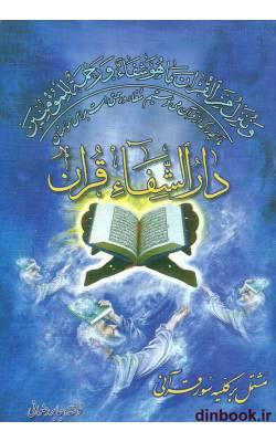 کتاب دارالشفاء قرآن