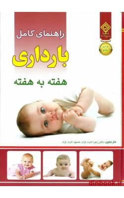 کتاب راهنمای کامل بارداری هفته به هفته