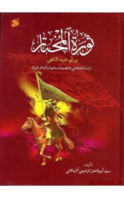کتاب ثورة المختار