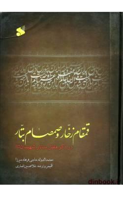 کتاب قمقام زخار و صمصام بتار