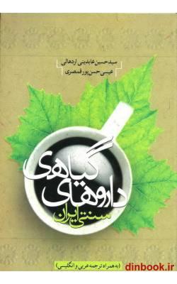 کتاب داروهای گیاهی سنتی ایران