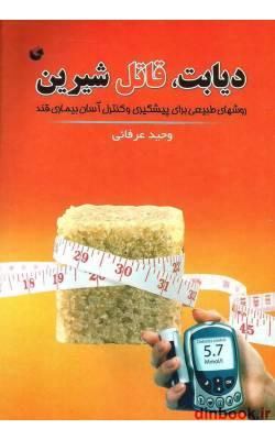 کتاب دیابت, قاتل شیرین