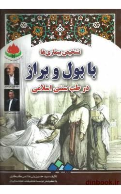 کتاب تشخیص بیماری ها با بول و براز در طب سنتی اسلامی
