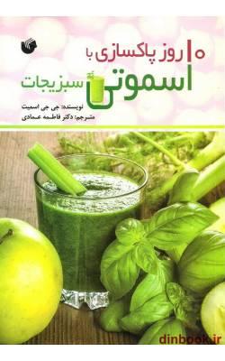 کتاب 10 روز پاکسازی با اسموتی سبزیجات