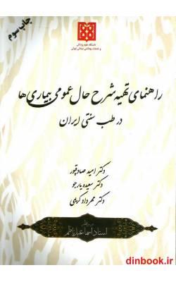 کتاب راهنمای تهیه شرح حال عمومی بیماری ها در طب سنتی ایران