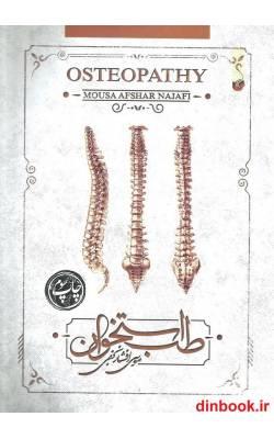کتاب طب استخوان